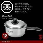 片手鍋 18cm IH対応 ステンレス製 鍋 なべ 味噌汁 蓋付き ステンレス 日本製 燕三条 燕三 IH ガス 調理道具