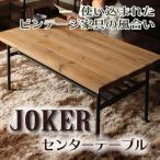 センターテーブル テーブル リビングテーブル 天然木 木製 アイアン ミッドセンチュリー アンティーク JOKER