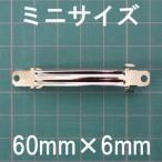 バレッタ 金具 6cm×6mm シルバー 色 30個 sgy-141-pack30 メール便送料無料