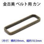 金古美 ベルト用 角カン 1個 sgy-303-2