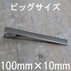ヘアクリップ 大サイズ 100mm×10mm シルバー 色 1個 sgy-359 メール便可