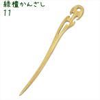 かんざし 簪 木製 緑檀 11 勾魚