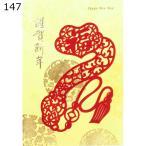 中国 春節 年賀カード 新年 年賀状 大147 吉祥如意_謹賀新年