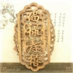 楠木 クスノキ 樟 天然木 木彫り 彫刻板 M01 福禄寿喜