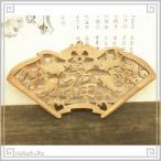 楠木 クスノキ 樟 天然木 木彫り 彫刻板 M02 有魚集福