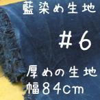 藍染め生地 厚手無地#6(藍印花布、1m単位のカット販売)