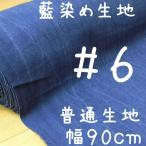 藍染め生地 無地#6[白点あり](藍印花布、1m単位のカット販売)