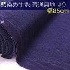 藍染め生地 無地#9(藍印花布、1m単位のカット販売)