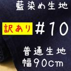 藍染め生地 無地#10B(藍印花布、1m単位のカット販売)