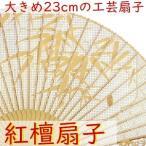 紅木 扇子 紅檀扇 大きめサイズ SX411-23cm