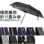 日傘 折りたたみ傘 晴雨兼用 送料無料 uvカット 99%以上 シルバーコーティング レディース / メール便不可