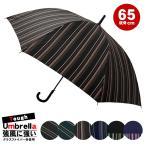 Yahoo!雑貨のお店 HAPPY BIRD傘 雨傘 送料無料 メンズ 男の子 男性用 70cm まとめ買い お得 ジャンプ傘 /メール便不可