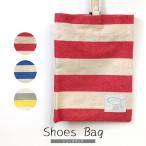 ショッピングシューズ シューズケース キッズ 子供 バッグ レディース ボーダー かわいい 上靴 / メール便可