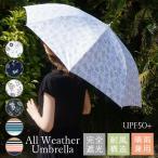 日傘 晴雨兼用 60cm 完全遮光 コーティング 送料無料 レディース UVカット 深張り型 耐風 プレゼント ギフト 敬老の日 母の日 クリスマス
