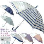 Yahoo!雑貨のお店 HAPPY BIRD傘 雨傘 送料無料 55cm キッズ 軽量 子供用 女の子 まとめ買い お得 グラスファイバー/メール便不可