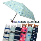Yahoo!雑貨のお店 HAPPY BIRD傘 雨傘 送料無料 50cm 折りたたみ キッズ 女の子 まとめ買い お得 子供用 / メール便不可