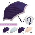 ショッピング傘 プレゼント かわいい 傘 送料無料 雨傘 レディース まとめ買い かわいい 58cm グラスファイバー / メール便不可