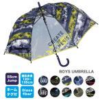 Yahoo!雑貨のお店 HAPPY BIRD傘 雨傘 送料無料 55cm BOY 男の子 キッズ 子供用 まとめ買い お得 ジャンプ傘 グラスファイバー/メール便不可