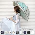 Yahoo!雑貨のお店 HAPPY BIRD傘 雨傘 送料無料 60cm レディース ドーム型 まとめ買い お得 可愛い お洒落 ジャンプ傘 / メール便不可