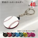 野球 ボール キーホルダー W40mm 名入れ アクセサリー 卒団 卒業 記念品