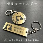 剣道  キーホルダー  角型  丸型  ゴールド  シルバー  名入れ  アクセサリー  卒団  卒業  記念