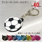 サッカー ボール キーホルダー W40mm 名入れ アクセサリー 卒団 卒業 記念品