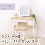 ショッピングドレッサー ドレッサー 木製 白 アンティーク調 化粧台 椅子付き 92cm幅 バイカラー