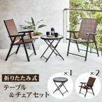 ガーデンテーブル・ガーデンチェアセット 〔3点セット〕 折りたたみ式 テーブル:強化ガラス天板 LGS-4682S