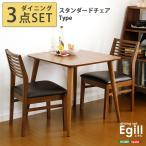 ダイニングテーブル セット 2人用  3点セット 正方形 2人掛け