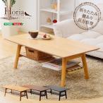 テーブル センターテーブル 折り畳み 北欧風 ローテーブル 木製 棚付き 脚折れ