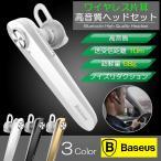 ワイヤレスイヤホン bluetooth イヤホン 片耳 両耳 iPhone アンドロイド スマホイヤホン 高音質 ランニング スポーツ ジム 音楽 Baseus