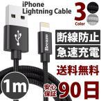 ライトニングケーブル iPhone 充電ケーブル 充電器 コード 1m 急速充電 断線防止 iPhoneX iPhone8 iPhone7 iPad モバイルバッテリー 強化ナイロン アルミ合金
