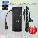 JJC ストロボ用 外部電源 コンパクト バッテリーパック ニコン Nikon SD-9 CANON CP-E4 互換品