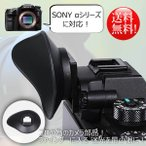 JJC デジタル 一眼 カメラ 用 アイピースカップ ES-A7 SONY FDA-EP16互換品?
