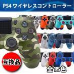 PS4 コントローラー ワイヤレス 互換 Playstation 4 PS4 Pro 対応 無線 加速度 振動