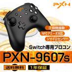 任天堂スイッチ コントローラー Nintendo Switch Pro コントローラー ジャイロセンサー NFC 対応