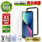iPhone 保護フィルム ガラスフィルム iPhone12 Pro XR XS MAX Plus 10H 全面保護 高品質フィルム 防塵フィルター ガイド枠付き ラウンドエッジ