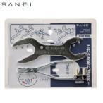 SANEI  水栓スパナセット  PR335S