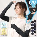 UV手袋 レディース ロング 60cm UVアームカバー 接触冷感 ひんやり 紫外線対策 日焼け対策 【メール便送料無料03】