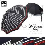 日傘 UVカット 紫外線対策 UV対策 晴雨兼用 レディース ボーダー ストライプ シンプル かわいい 可愛い ナチュラル【宅配便送料無料】