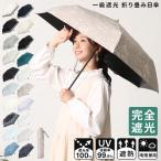 折りたたみ日傘 完全遮光 遮光率 100% UVカット 99.9% 紫外線対策 UV対策 晴雨兼用 レディース【宅配便送料無料】