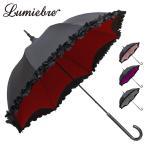 女性 傘 女性用 完全遮光 日傘 かわいい ロリータ