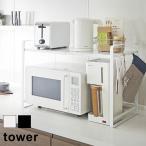 山崎実業 伸縮レンジラック タワー ホワイト 3130