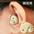 超小型 簡易集音器 両耳(集音器 左右両用 男女兼用 ユニセックス 軽量 ワイヤレス 軽量集音器 テレビ 集音機 電池式)