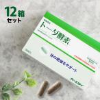 トーダ酵素 《12箱》(微生物酵素 カプセルタイプ 栄養補助食品 毎日の健康と美容をサポート サプリメント)