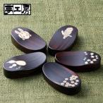 夢工房 貝象嵌 黒檀箸置 5個セット(箸置き/かわいい/口コミ/ギフト)【無料ラッピング対応可】