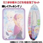 【12%OFF】ディズニー こども安全包丁&ミニまな板セット 「アナと雪の女王」!キッチン・カッティングボード・クッキング・お手伝い