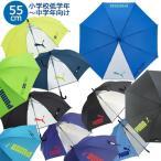 プーマ ジャンプ傘 55cm PA1355JPS 適応身長130cm〜 雨傘 雨具 長傘 小学生 低学年 中学年 男の子 男子 通学 学校 子供 ジュニア PUMA