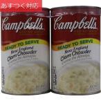 スープ クラムチャウダー 1.4kg x 2缶 キャンベル