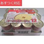 濃縮スープ コーンポタージュ 305g x 12缶 キャンベル